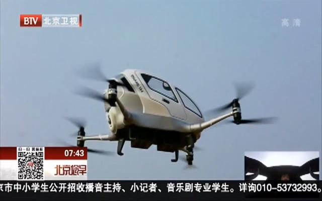 中国造自动驾驶飞行器公布载人测试视频