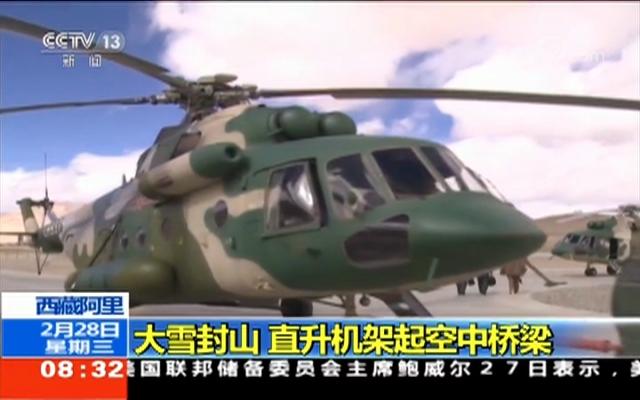 西藏阿里 大雪封山 直升机架起空中桥梁