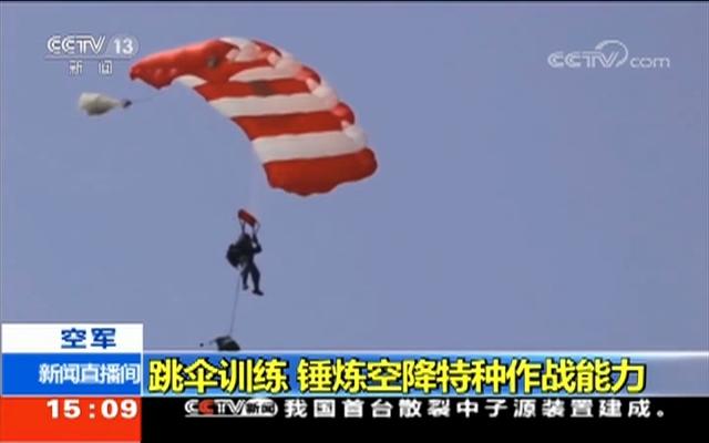空军 跳伞训练 锤炼空降特种作战能力