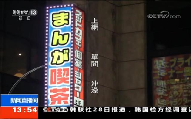 """日本""""网吧难民""""现象严重"""