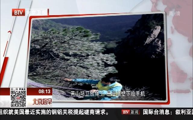 黄山环卫放绳工 悬崖绝壁下捡手机
