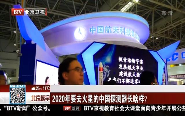2020年要去火星的中国探测器长啥样?