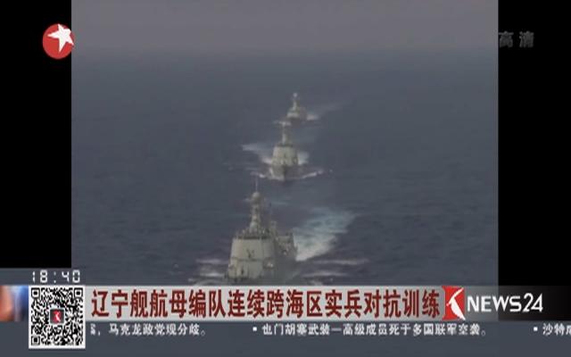 辽宁舰航母编队连续跨海区实兵对抗训练
