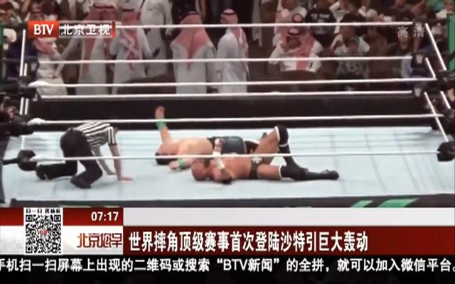 世界摔角顶级赛事首次登陆沙特