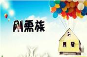 武汉刚需买房可优先选房