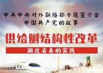 中联部宣介湖北:供给侧结构性改革