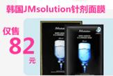 韩国JMsolution针剂面膜仅售82元