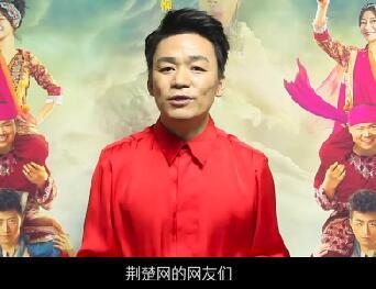 王宝强向荆楚网友拜年