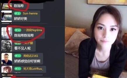 """阿娇直播被刷屏""""陈冠希"""""""