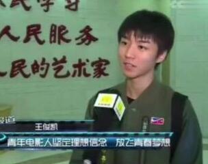 王俊凯素颜接受央视采访