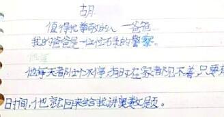 武汉伢作文引爆微博:警察爸爸抓坏人3天3夜不睡觉