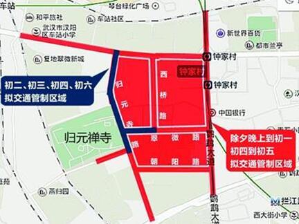 春节期间归元寺夜间不开放 多路段交通管制