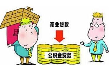 用公积金不能还商贷了? 武汉公积金管理中心释疑
