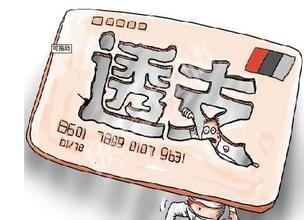 仗着有房要拆迁 男子恶意透支信用卡欠款21万被刑拘