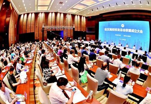 武汉市发起设立20亿元校友基金 助推资智回汉