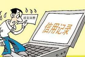 武汉299个事项必先查信用记录 守信者可享优待
