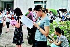 9万余人赶考省直事业单位考试 最热岗位421:1