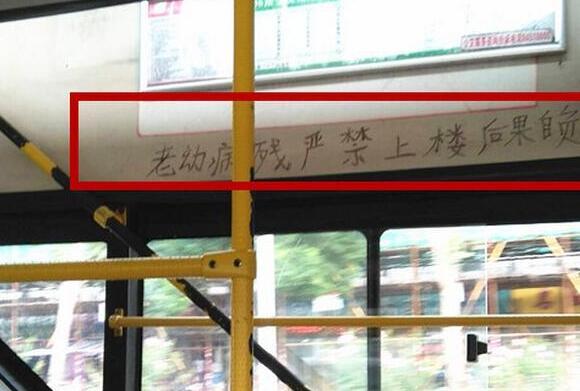 公交司机手写标语:老弱病残严禁上楼,后果自负