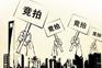 """武汉近年最复杂土拍落幕 新城区13宗住宅地块""""熔断"""""""