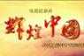 骄傲!央视纪录片《辉煌中国》涌动荆楚元素