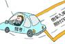 驾考新规:倒车入库限210秒 侧方停车限90秒