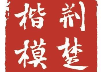 凡人壮举 名播荆楚|2017年9月荆楚楷模光荣榜发布
