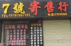 """武汉一些寄售行""""变身""""典当行 管理部门:不该我们管"""