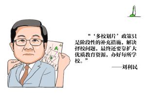 """刘利民:""""多校划片""""只是阶段性补充措施"""