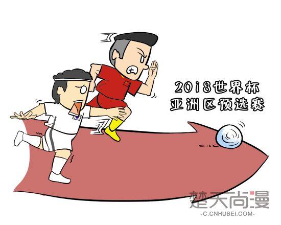 世预赛国足力斩韩国