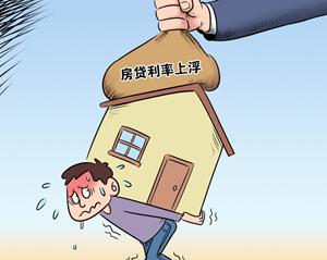 多地首套房贷利率上浮