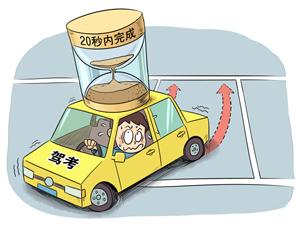 10月1日起考驾照更难