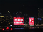 """维港两侧""""升起""""巨幅国旗"""