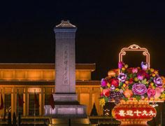 北京开启最美夜景