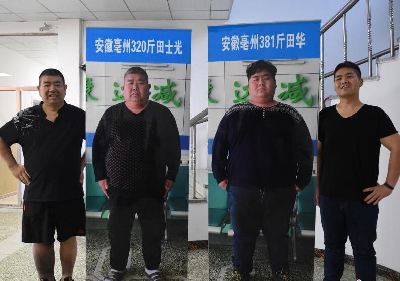 700斤父子10个月减303斤