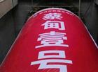 武汉地铁蔡甸线又近一步