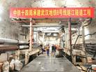 四层高隧道成功穿越长江