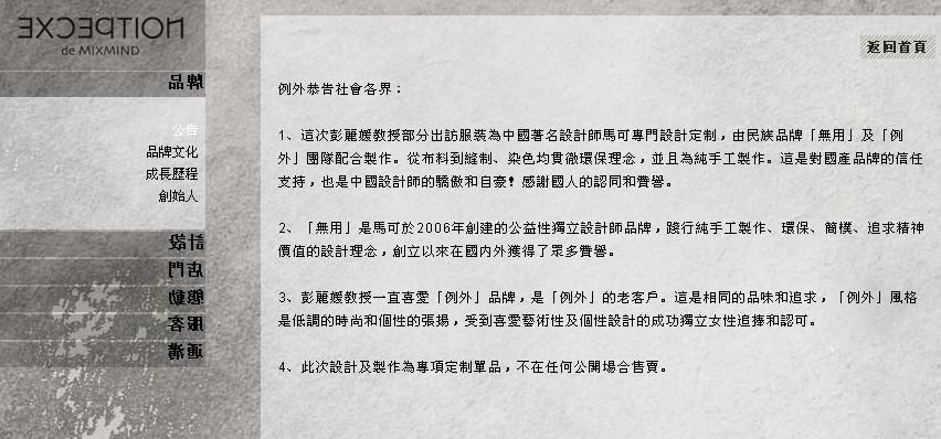例外就彭丽媛服饰发公告 设计师马可照片资料曝光(组图)