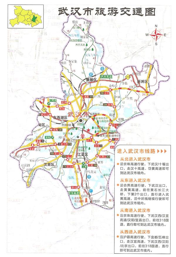 武汉市旅游交通图及进入武汉市线路图片