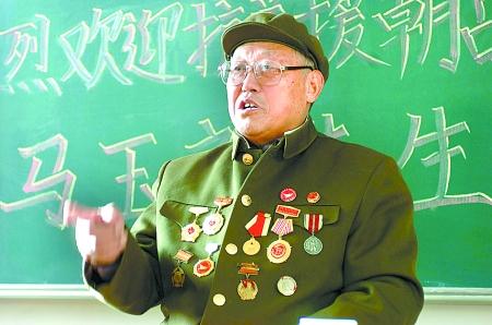"""""""最可爱的人""""——抗美援朝老战士马玉祥"""