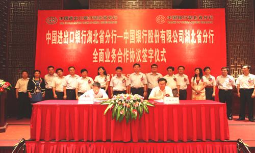 中国银行支持湖北企业走出去