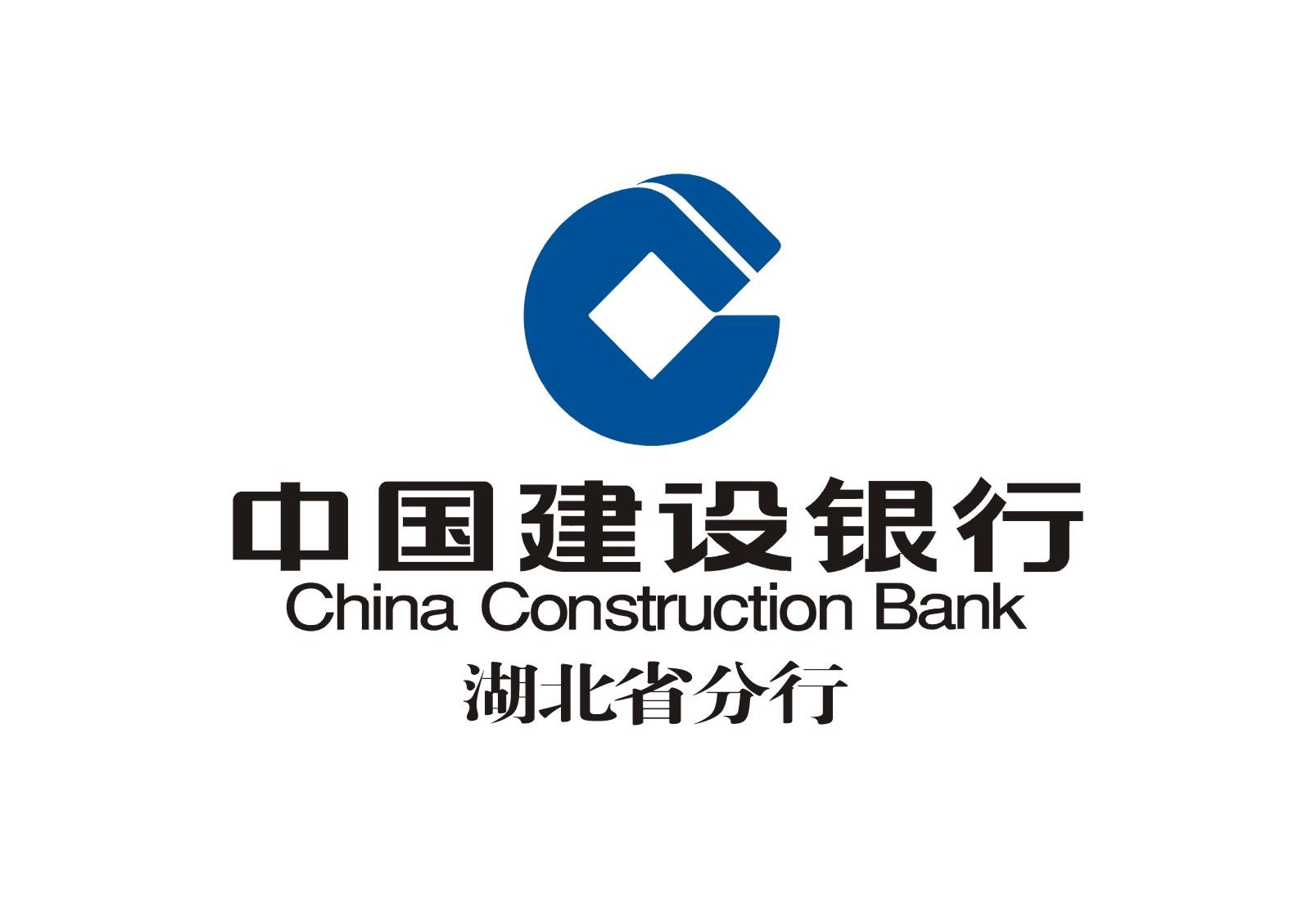 中国建设银行湖北省分行