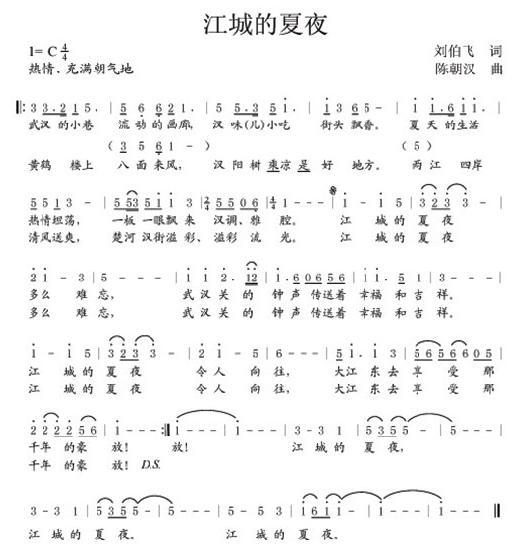 乐曲江南春早简谱