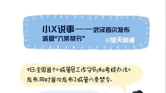 """小X说事:武汉首次发布城管""""六条禁令"""""""