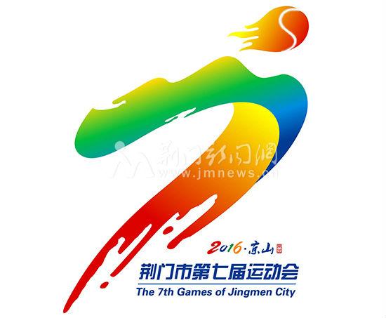 荆门市第七届运动会会徽出炉