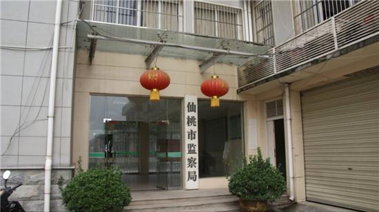 仙桃市纪委监察局情趣和尚文学花图片