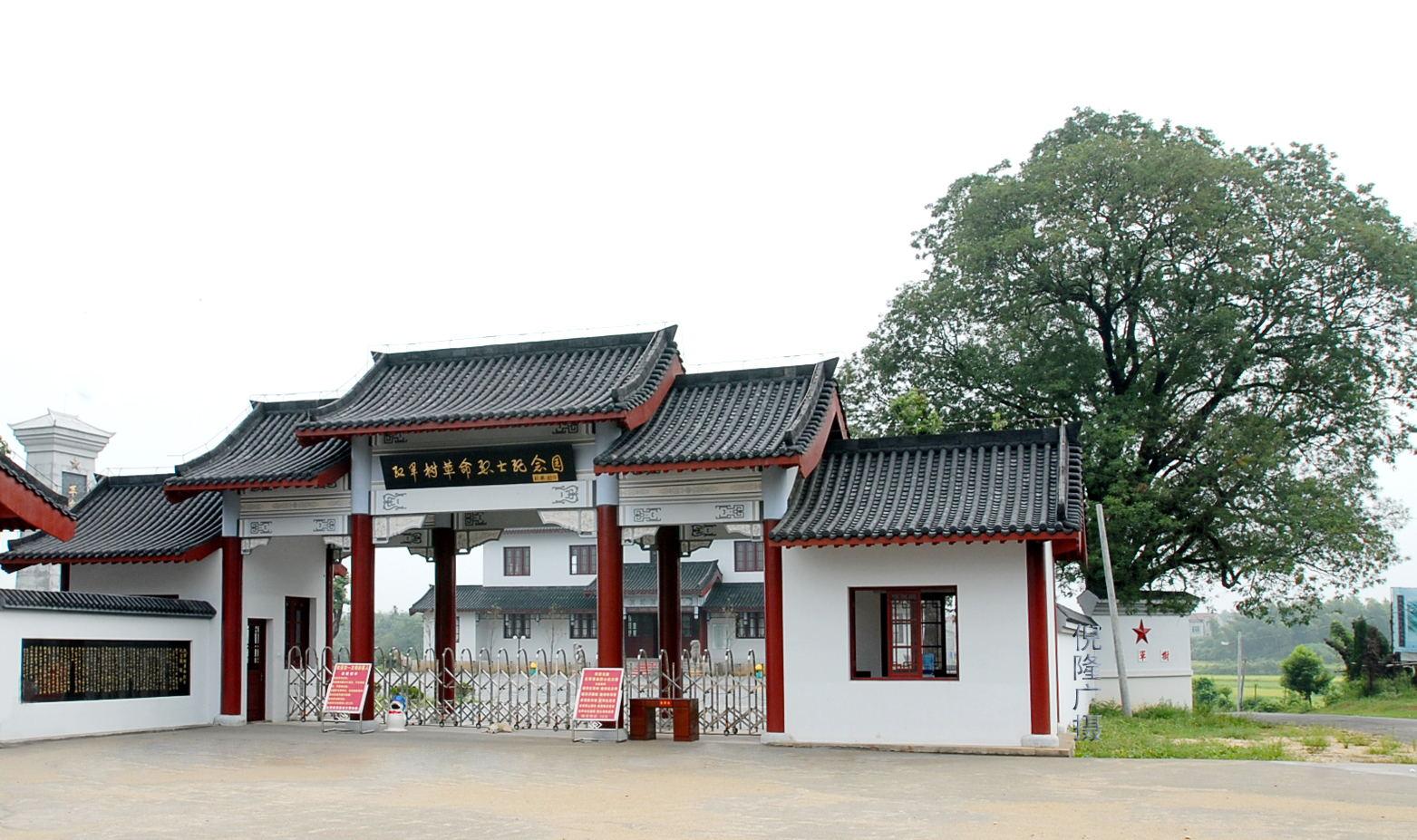 石首桃花山红军树革命烈士纪念园