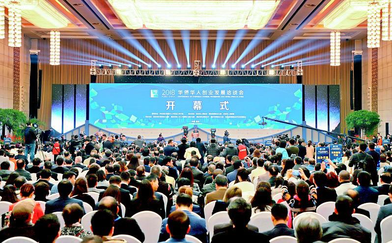 第十八届华创会在武汉开幕