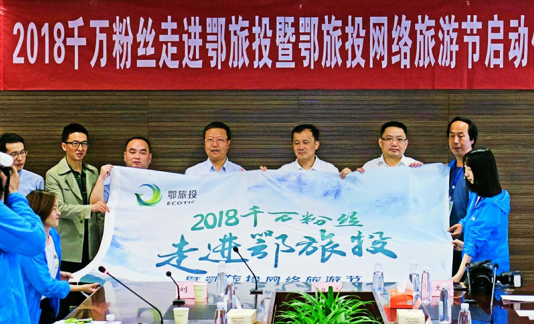 2018千万粉丝走进鄂旅投在汉启动 同步开启在线旅游惠民月