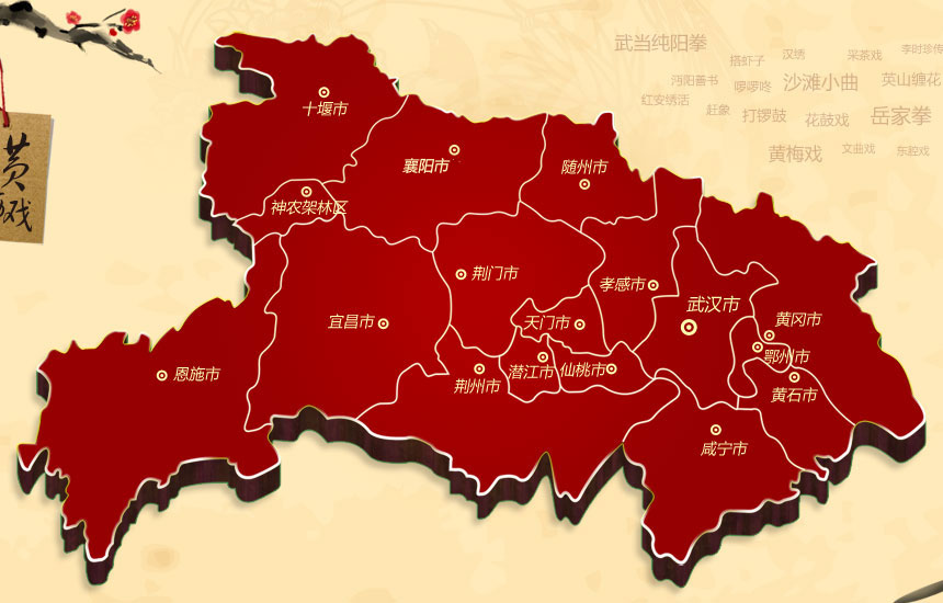 湖北文化精品地圖非遺版