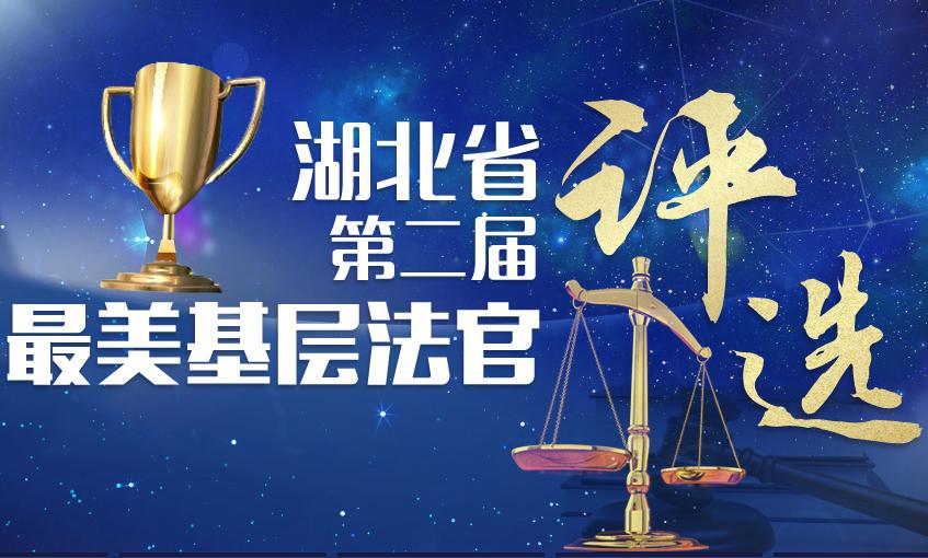 湖北省第二届最美基层法官评选